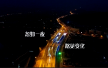 路见变化   济南有个群体笃爱夜的黑 真相是……?