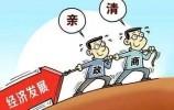 构建亲清政商关系 央广向全国推广济南经验