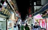 市民体验新开街后的芙蓉街:找回了济南老街巷的感觉