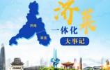 山东撤销莱芜市 济南新增两个区