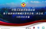 直播回看:中国人民政治协商会议第十届济南市钢城区委员会第三次会议