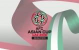 亚洲杯16强名单全部出炉