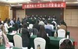 民建济南市委召开十三届四次全委会议