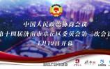 直播回看:中国人民政治协商会议第十四届济南市章丘区委员会第三次会议