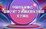 """中国音乐家协会 """"金钟之星""""艺术团送欢乐下基层文艺演出"""
