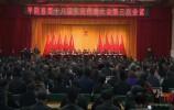 平阴县: 生态立县 工业强县 努力实现更高质量发展