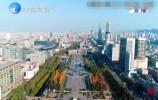 走在前列:  济南全力打造国际医疗康养名城