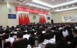 济南市政协十四届三次会议于2019-01-24召开