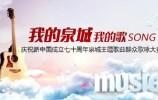 我的泉城我的歌 ——庆祝新中国成立七十周年泉城主题歌曲群众歌咏大赛?
