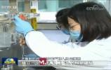 齐鲁制药科研人员央视《新闻联播》里点赞就业环境
