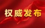 570名济南市第十七届人民代表大会代表名单公布