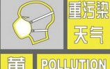 济南发布色预重污染天气黄色预警并启动III级应急响应