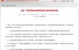 国务院扶贫办:严禁打着扶贫的旗号违规从事牟利敛财活动