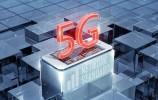 工信部副部长陈肇雄:中国加快5G商用已具备坚实基础