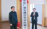视频 | 济南广播电视台鲁中传媒中心揭牌