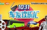 【1031車友歡樂匯】特約路況記者觀影專場,光影饕餮,濃情歲末!