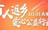 【1031大家幫】百人返鄉愛心公益行動!