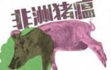 多个速冻产品疑被查出非洲猪瘟病毒 专家:高温可杀灭