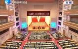 山东省第十三届人大二次会议闭幕