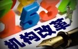 莱芜区区级机构改革正式启动 设党委机构11个 政府工作部门26个