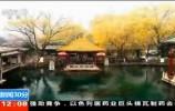 央视:济南的冬天很美