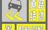 注意安全!济南继续发布道路结冰黄色预警 16日最低气温-9℃?
