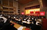 山东省政协十二届二次会议闭幕