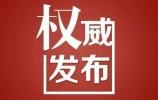 重磅!山东省委:关于进一步深化改革开放加快制度创新的决定