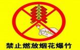 济南新版禁鞭令公布!莱芜区钢城区5月1日起执行