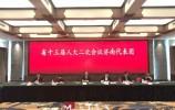 """济南代表团审议省人大常委会工作报告及省""""两院""""工作报告"""
