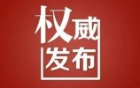 原國家質量監督檢驗檢疫總局副局長魏傳忠接受審查調查