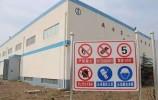 山东开展危险化学品企业安全隐患排查整治紧急行动