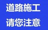 注意! 4月1日07时-4月2日13时,京沪高速莱芜至临沂(鲁苏界)全封闭施工!