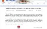 213项!济南新旧动能转换先行区管委会第一批行政权力清单公布