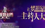 重磅!2019济南广播电视台主持人大赛暨《我是新主播》第二季开始啦!