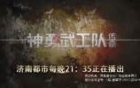 抗战大戏《神勇武工队传奇》上映济南都市频道!