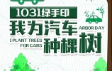 【1031植樹節特別企劃】1031綠手印,我為汽車種棵樹!珍惜地球資源,共建美好家園