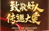 """致敬好人 傳遞大愛——春風三月""""好人好報""""公益報時溫暖持續……"""