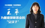 """【污染源普查 有你更精彩】王平:为普查抛家舍业的""""女汉子"""""""