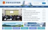 济南市生态环境局正式挂牌成立