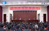 省委第一巡视组巡视商河县工作动员会召开