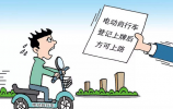 4月15日电动车要挂牌 济南尚无具体细则