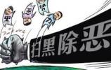 济南中院对3起26人涉恶势力犯罪案件进行集中宣判!