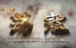 抗战大戏《荡寇》济南都市频道精彩上映!