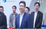 国务院副秘书长、国家机关事务管理局局长李宝荣来济考察