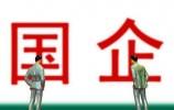 山东28户省属企业主业被重新认定