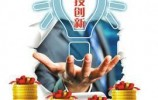 山東調高省科學技術獎獎金標準 最高獎300萬,全部歸個人