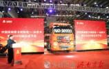 中国高端重卡领跑者广受追捧 中国重汽集团一季度全面发力