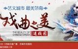 """【藝文城市 最美濟南""""戲曲之美""""進校園】今天走進濟南舜耕小學"""