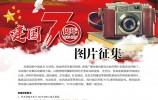 建国70周年图片征集